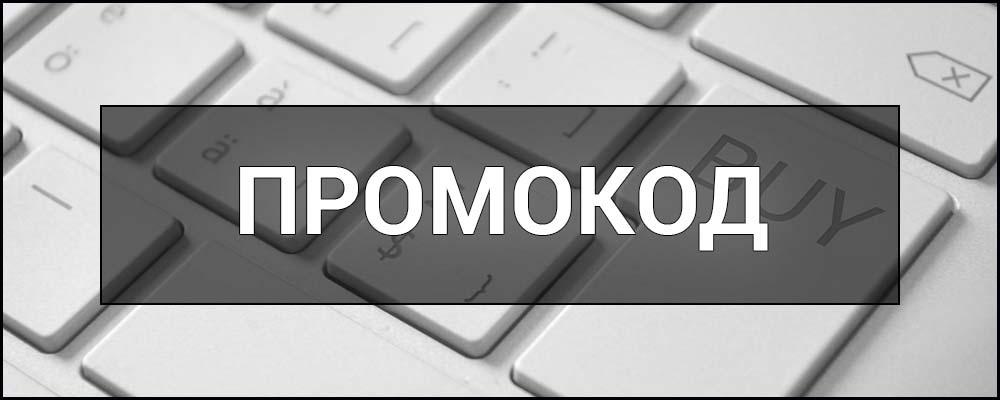 Що таке Промокод (промо-код) це