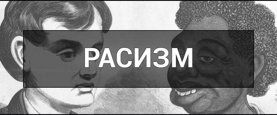 Що таке Расизм -це
