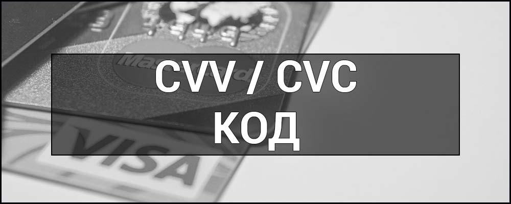 CVV (CVV2) / CVC (CVC2) код - це