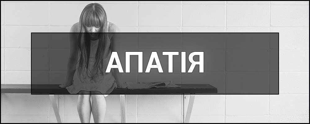 Що таке Апатія - це