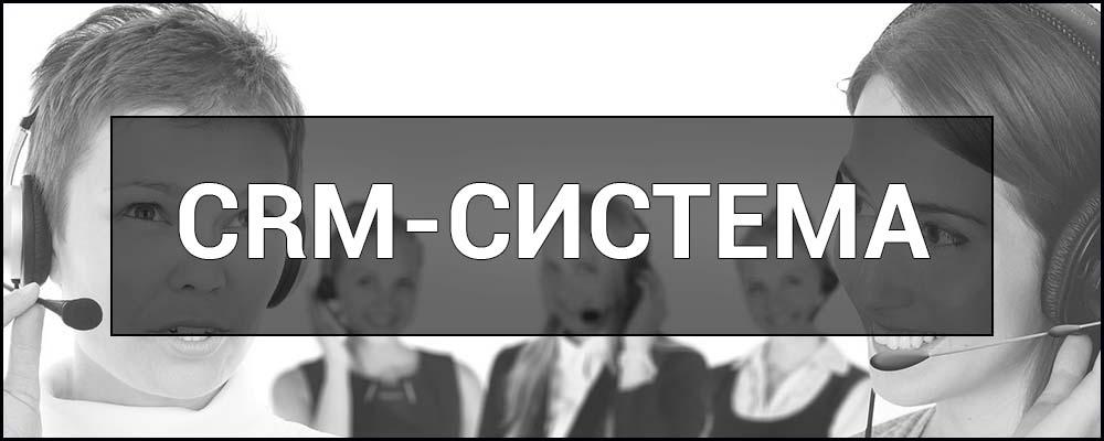 Що таке CRM система - це