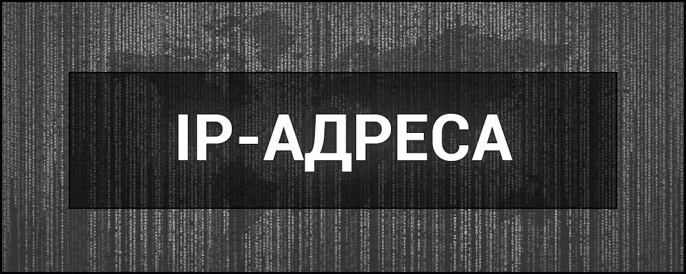 Що таке IP адреса - це