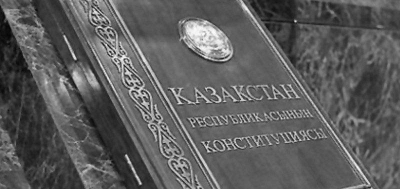Конституція Казахстану