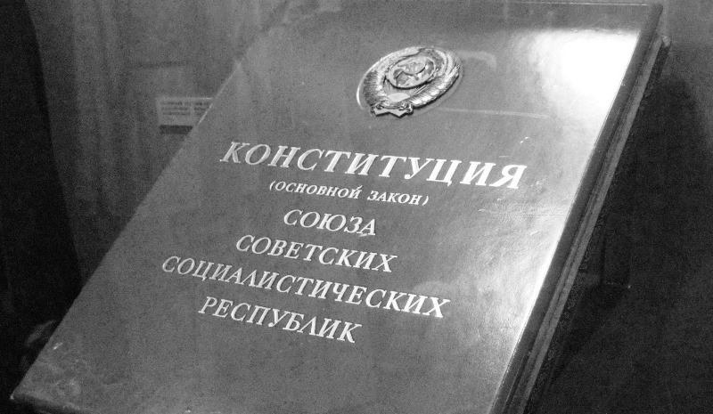 Конституція СРСР