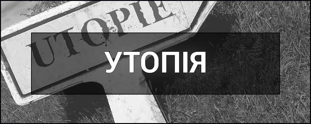 Що таке Утопія - це
