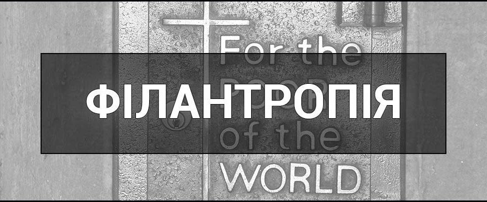 Що таке Філантропія - це