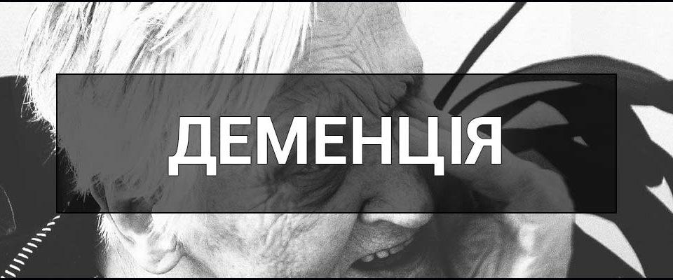 Що таке Деменція - це