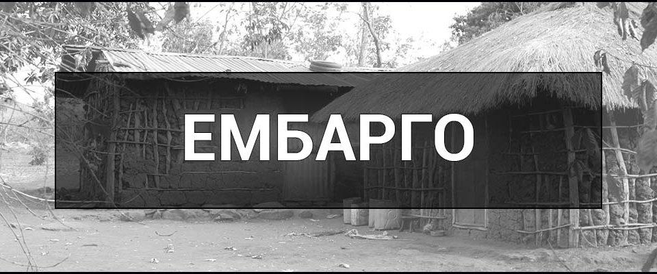 Що таке Ембарго - це