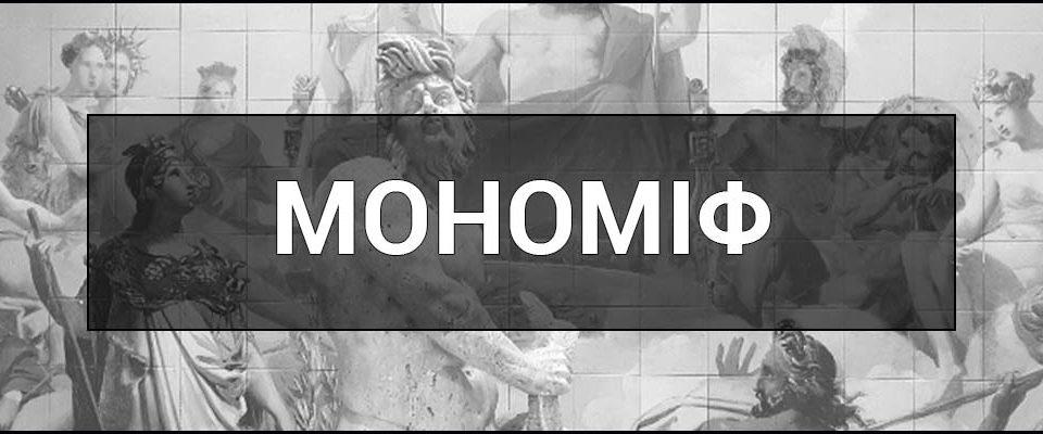 Що таке Мономіф - це