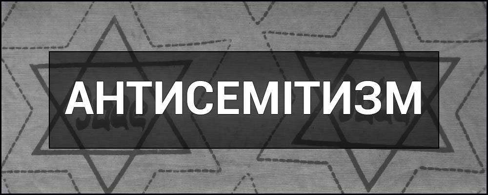 Що таке Антисемітизм - це