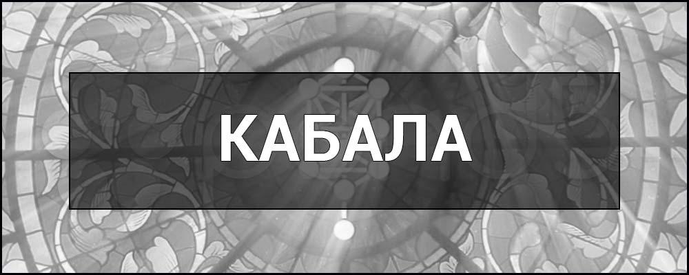 Що таке Кабала - це