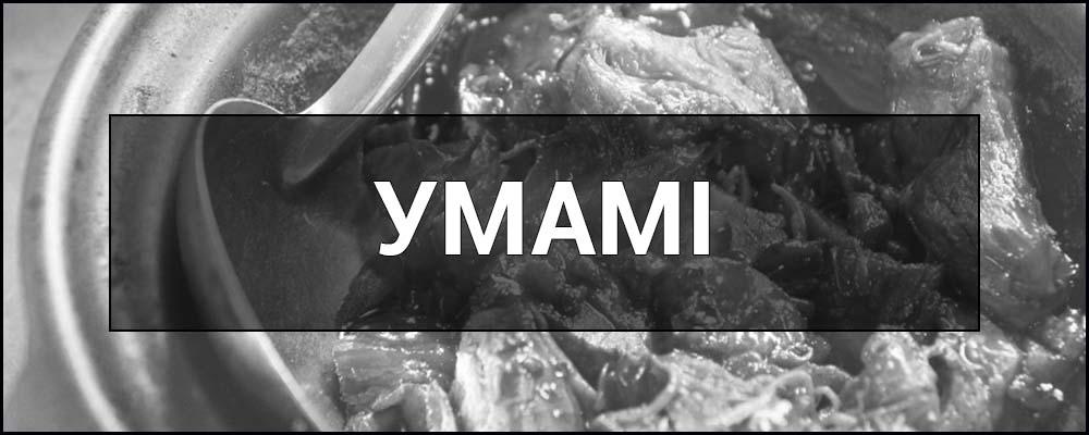 Що таке Умамі - це смак