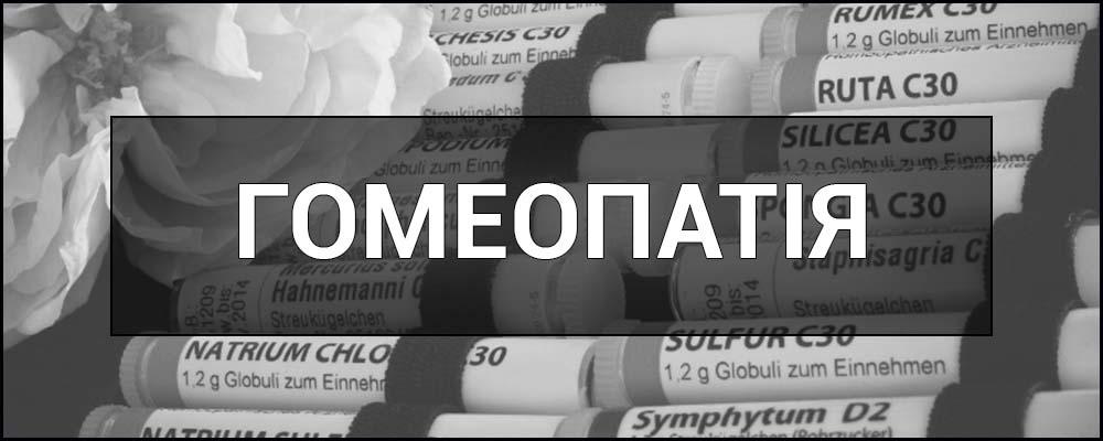 Що таке Гомеопатія - це