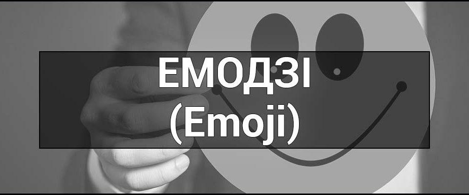 Що таке емодзі - це