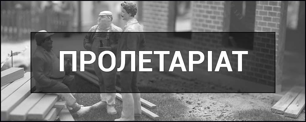 Що таке Пролетаріат - це