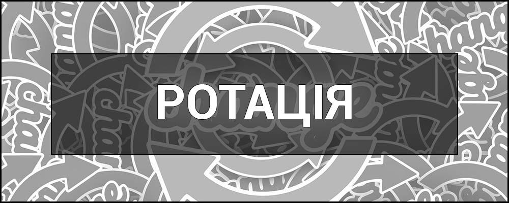 Що таке Ротація - це