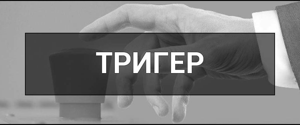 Що таке Тригер - це