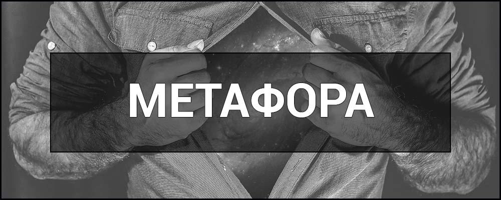 Що таке Метафора - визначення та поняття