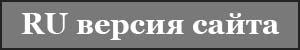 Русскоязычная версия сайта
