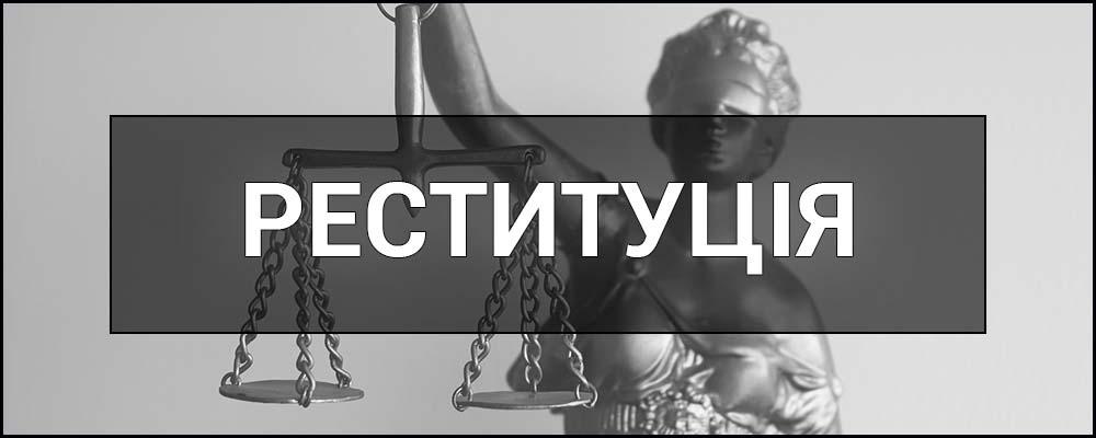 Що таке Реституція - поняття та визначення терміну простими словами