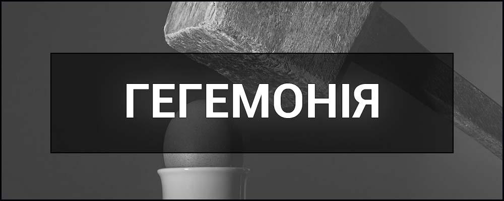 Що таке Гегемонія - визначення терміна, слова