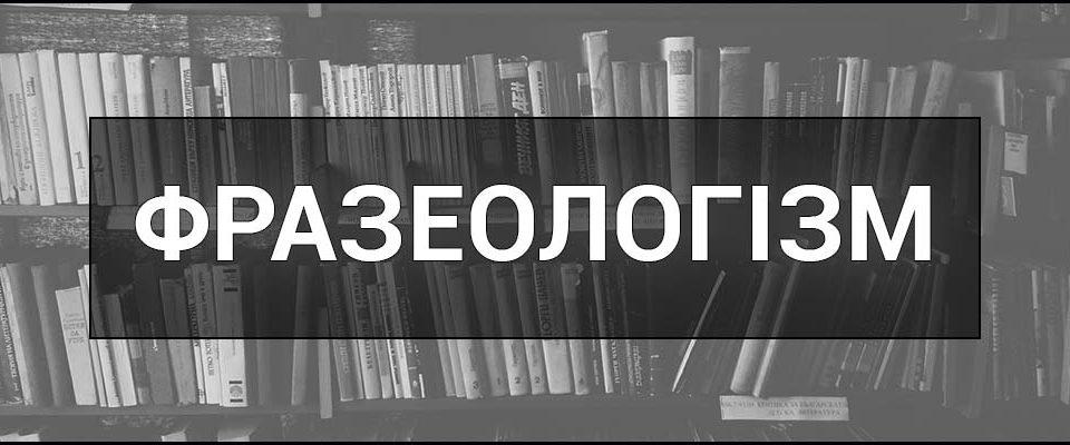 Що таке Фразеологізм - визначення терміна, слова