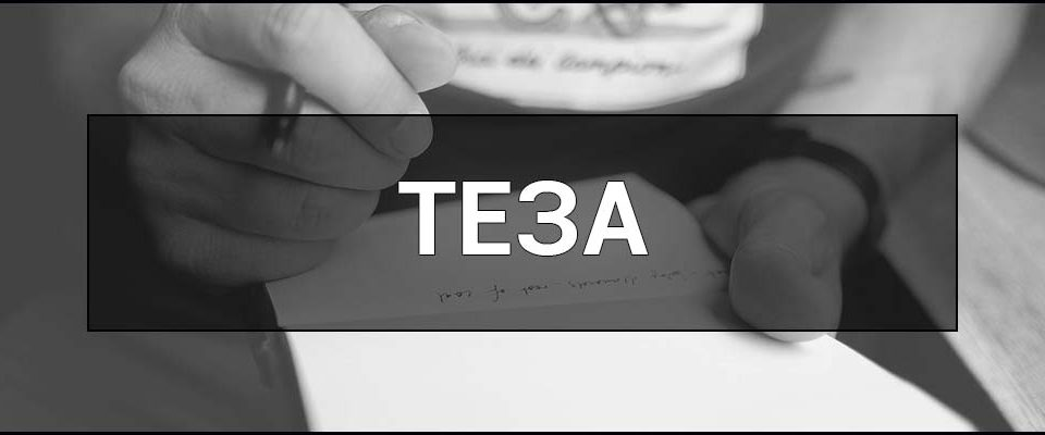 Що таке Теза - визначення слова, терміна